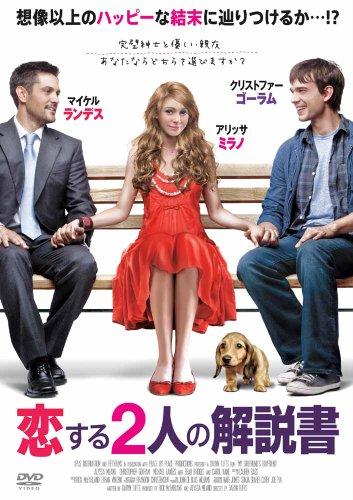 恋する2人の解説書 [DVD]の詳細を見る