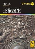 王権誕生 日本の歴史02 (講談社学術文庫) 画像