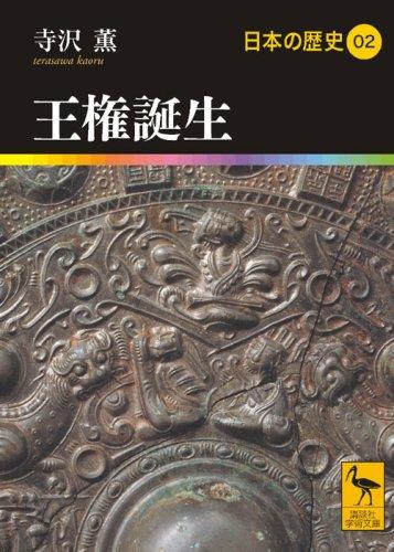 王権誕生 日本の歴史02 (講談社学術文庫)の詳細を見る