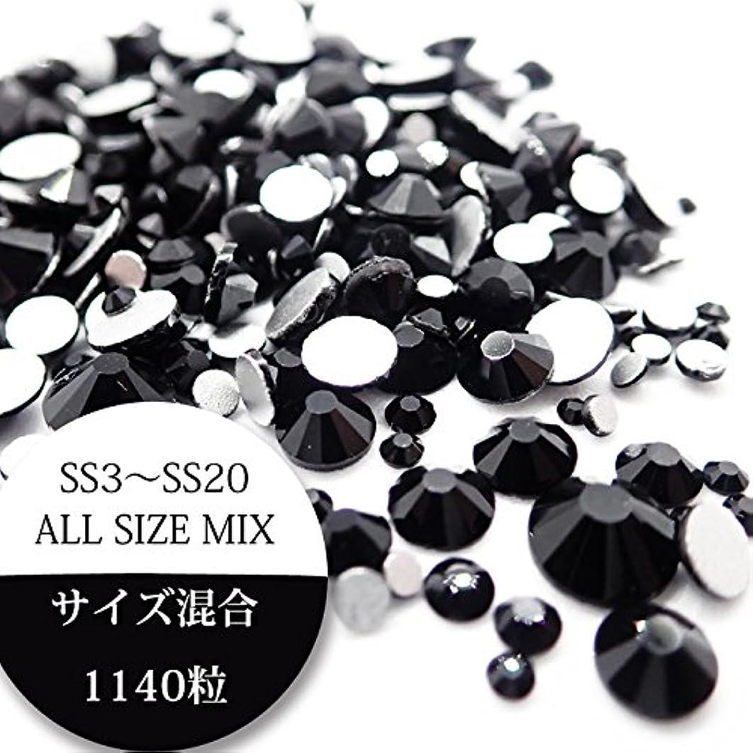 平等乱雑な前奏曲スワロ代用 スワロに近い輝き ジェット Crystal Diamond サイズミックス 1140粒 SS3 SS5 SS6 SS10 SS12 SS8 SS16 SS20 SS30 SS40 SS50