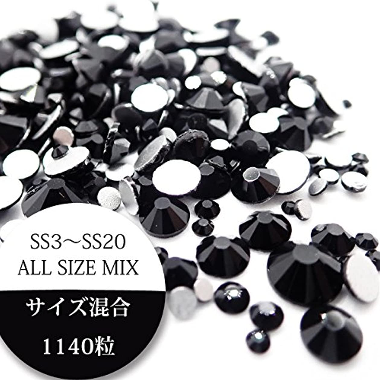 スライム実行ミケランジェロスワロ代用 スワロに近い輝き ジェット Crystal Diamond サイズミックス 1140粒 SS3 SS5 SS6 SS10 SS12 SS8 SS16 SS20 SS30 SS40 SS50
