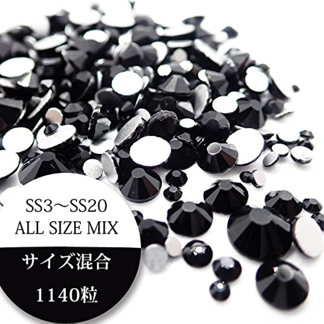 要求する貧しいパーティションスワロ代用 スワロに近い輝き ジェット Crystal Diamond サイズミックス 1140粒 SS3 SS5 SS6 SS10 SS12 SS8 SS16 SS20 SS30 SS40 SS50