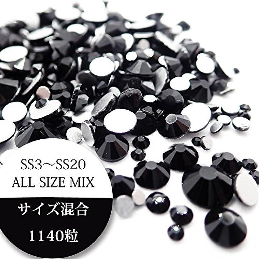 アセリーダーシップ引くスワロ代用 スワロに近い輝き ジェット Crystal Diamond サイズミックス 1140粒 SS3 SS5 SS6 SS10 SS12 SS8 SS16 SS20 SS30 SS40 SS50
