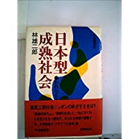 日本型成熟社会―われらどこへゆくべきか (1975年)
