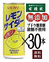 無添加 レモンサイダー250ml×30本<1ケース箱売り>★送料無料 ★有機レモン果汁使用・爽やかな酸味とすっきりとした甘み