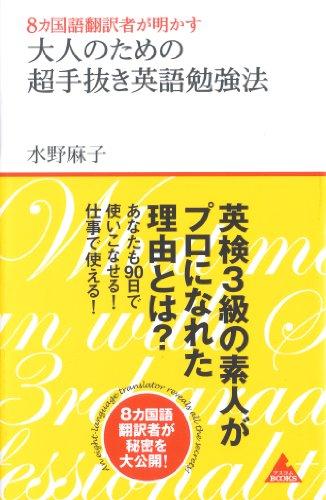 8カ国語翻訳者が明かす 大人のための「超手抜き」英語勉強法 (アスコムBOOKS)の詳細を見る