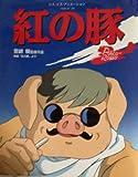 紅の豚 (ジス・イズ・アニメーション)