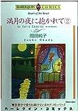 満月の夜に抱かれて 2 (エメラルドコミックス ハーレクインシリーズ)