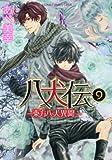 八犬伝  ‐東方八犬異聞‐ 第9巻 (あすかコミックスCL-DX)