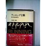 ランニングと脳―走る大脳生理学者 (1981年)