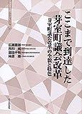 ここまで到達した芽室町議会改革 (北海道自治研ブックレット)