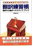 翻訳練習帳―直訳から翻訳へのステップ・アップ (翻訳家養成シリーズ)