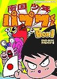 想い出のアニメライブラリー 第28集 南国少年パプワくん DVD-BOX  デジタルリマスター版 BOX1