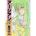 アーシアン (4) (ウィングス・コミックス)