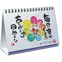 ありがとうの森 日めくりカレンダー 毎日に幸せをよぶ 和道楽
