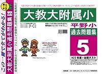 大阪教育大学附属平野小学校【大阪府】 H24年度用過去問題集5(H23+幼児テスト)
