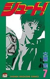シュート!(7) (週刊少年マガジンコミックス)