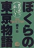 ぼくらの東京物語―貧乏は正しい!