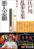 江戸川乱歩全集 第24巻 悪人志願 (光文社文庫)