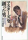 マスターズを創った男―球聖ボビー・ジョーンズ物語 (広済堂ゴルフライブラリー)
