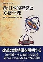 新・日本的経営と労務管理 (叢書・現代経営学)