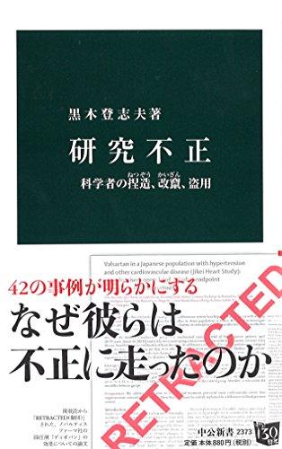 研究不正 - 科学者の捏造、改竄、盗用 (中公新書)