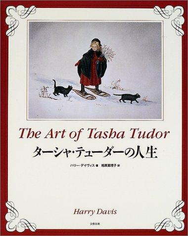 ターシャ・テューダーの人生の詳細を見る