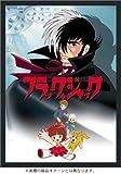 ブラック・ジャック Vol.1[DVD]