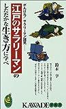 江戸のサラリーマンのしたたかな生き方に学べ―がんばれ!サラリーマン諸兄 (KAWADE夢新書)