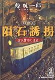 隕石誘拐―宮沢賢治の迷宮 (光文社文庫)