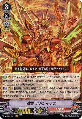 カードファイトヴァンガードV エクストラブースター 第1弾 「The Destructive Roar」/V-EB01/001 餓竜 ギガレックス VR