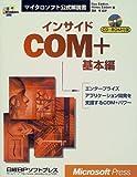 インサイド COM+基本編 (マイクロソフト公式解説書)