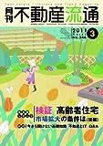 月刊不動産流通2011年3月号2月5日発売