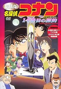 名探偵コナン 14番目の標的(ターゲット) [DVD]