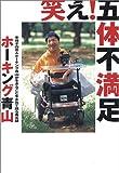 笑え!五体不満足―車椅子の芸人ホーキング青山が生きることを本気で語る毒舌録