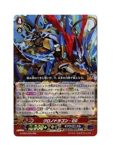 カードファイト!! ヴァンガードG / クランブースター第4弾 / G-CB04 / 003 クロノドラゴン・GG RRR