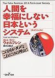 人間を幸福にしない日本というシステム (新潮OH!文庫) 画像