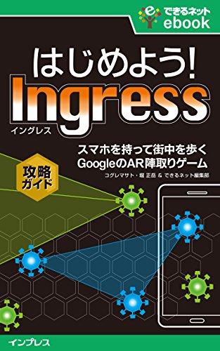 はじめよう! Ingress(イングレス) スマホを持って街を歩く GoogleのAR陣取りゲーム攻略ガイド できるネットeBookシリーズの詳細を見る