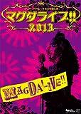 マグダライブ!!2013[DVD]