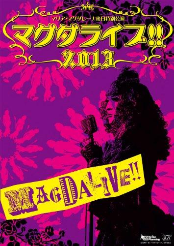 マグダライブ! ! 2013 [DVD]
