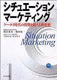 シチュエーションマーケティング―ケータイ時代の消費を捉える新発想