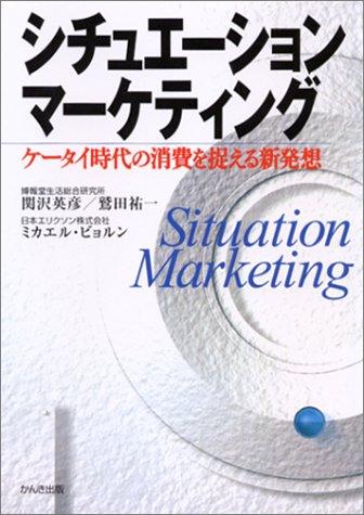シチュエーションマーケティング―ケータイ時代の消費を捉える新発想の詳細を見る