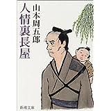 人情裏長屋 (新潮文庫)