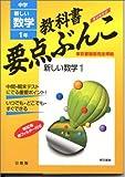 新しい数学 東京書籍版 1年 (中学教科書要点ぶんこ)