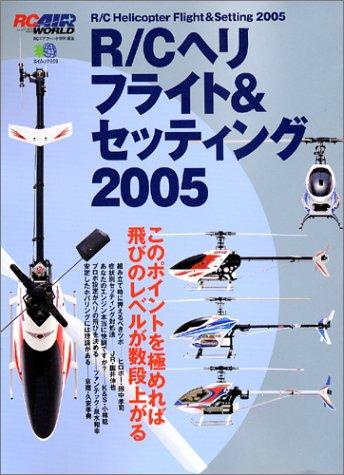 R/Cヘリフライト&セッティング (2005) (エイムック (959))