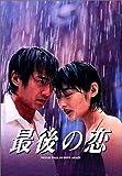 最後の恋 DVD-BOX[DVD]