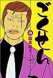 ごくせん 3 (YOUコミックス)