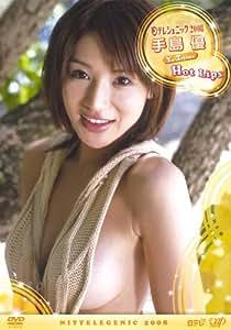 日テレジェニック 2008 手島優 [DVD]