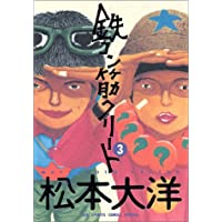 鉄コン筋クリート (3) (Big spirits comics special)