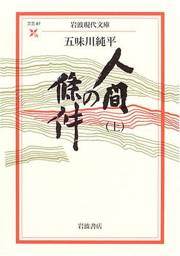人間の條件〈上〉 (岩波現代文庫)